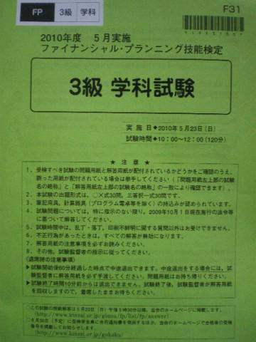 FP3級(個人資産相談業務)受験~税金が苦手(苦笑)
