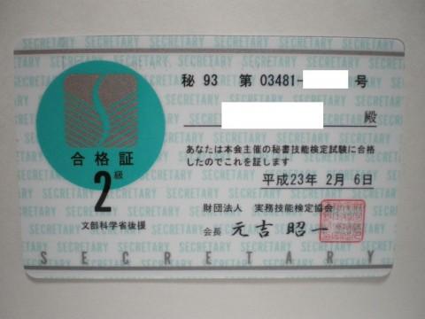 秘書検定2級 合格証