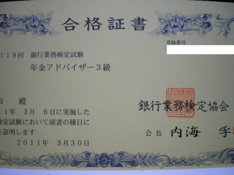 年金アドバイザー3級 合格証書