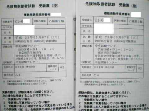 危険物取扱者乙2・乙3の受験票が届きました。今回は当日に合格発表がある?