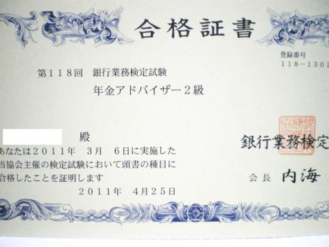 年金アドバイザー2級 合格証書