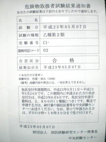 危険物取扱者乙種第2類・第3類受験 ダブル満点合格!