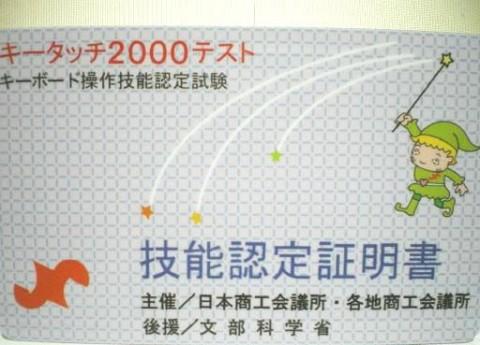 キータッチ2000 技能認定証明書