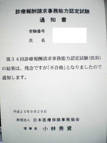 診療報酬請求事務能力認定試験 残念ですが不合格となりました。
