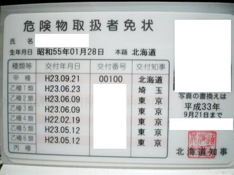甲種危険物免状 キリ番ゲット!?
