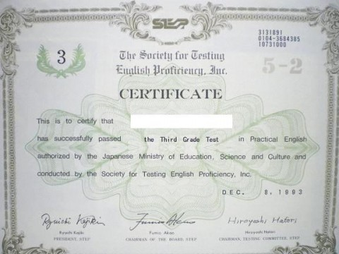 英検3級 合格証書