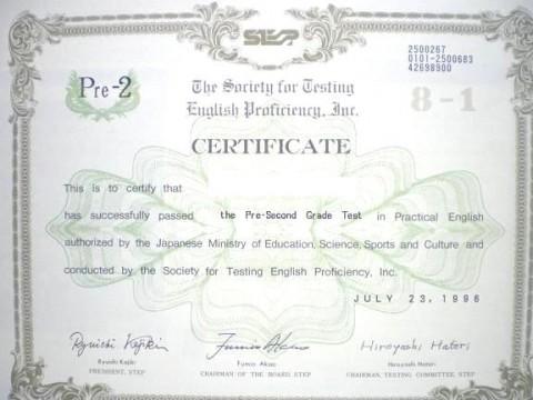 英検準2級 合格証書