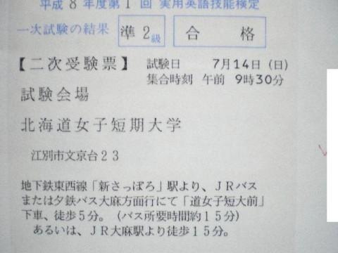 英検準2級 一次合格