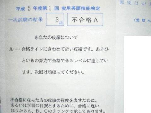 資格昔話③:試験会場を間違えて受験できなくなるところだった話