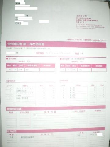 【FP3級】合格通知書&技能検定合格証書がやっと届く。