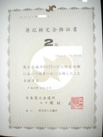 3度目の日商簿記2級受験~まさかの満点合格!