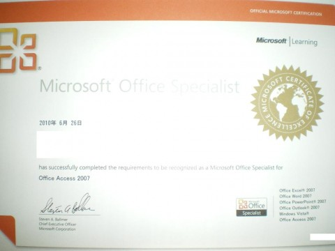 MOS Access 2007 認定証