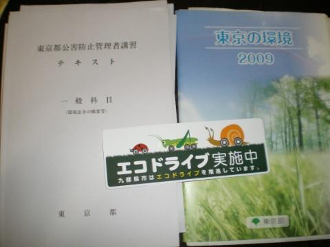 東京都公害防止管理者2種・講習申込日が3日間(平日)しかないので要注意。