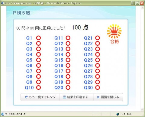 【P検5級】ネット上で無料で受けられます
