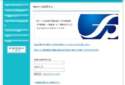 webでできるAFP継続教育テストを初めてやってみた。