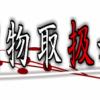 毒物劇物取扱者試験 各都道府県の試験問題ページへのリンク