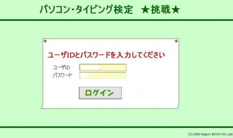 パソコン・タイピング検定1級 IEで受験しましょう