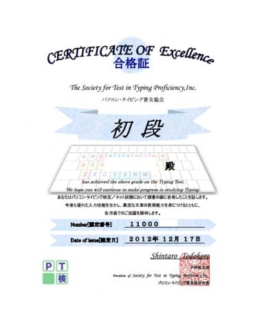 パソコン・タイピング検定初段合格証
