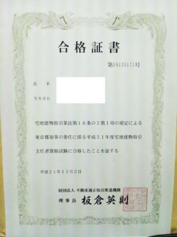 【宅地建物取引主任者】無事合格通知が届きました。