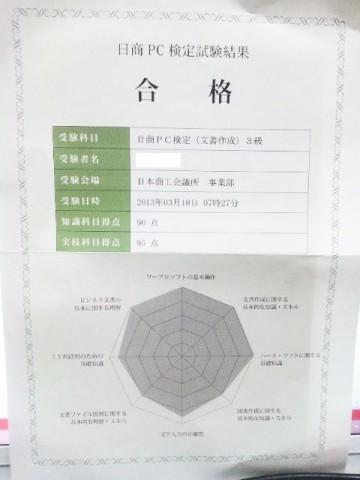日商PC検定(文書3級) 試験結果