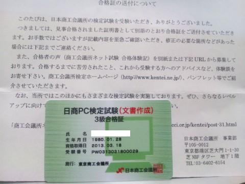 日商PC検定 文書作成 3級合格証