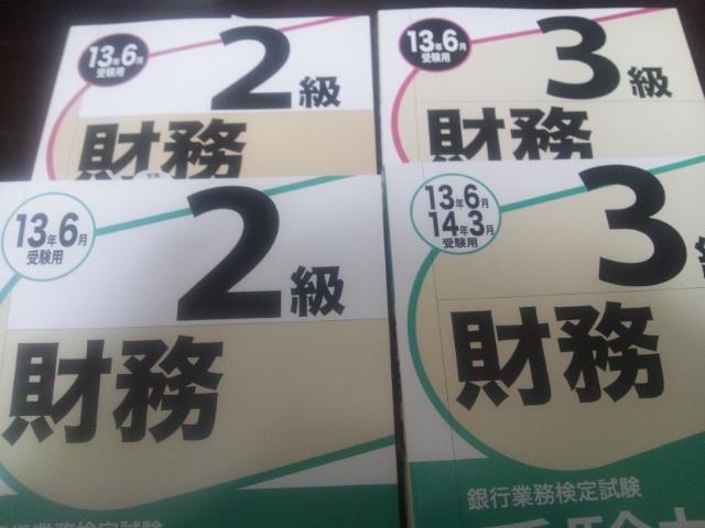 第125回銀行業務検定財務2・3級 試験会場は早稲田