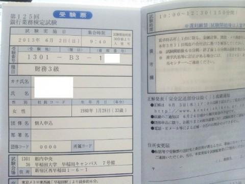 第125回 銀行業務検定財務3級 受験票