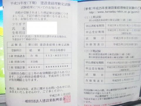 第13回 建設業経理士 試験結果通知