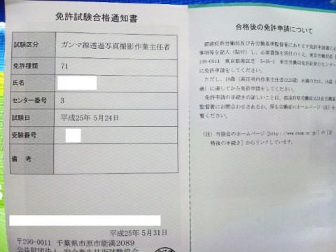 ガンマ線 免許試験合格通知書