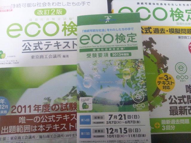 eco検定 会場はお馴染みの明治大学和泉キャンパス