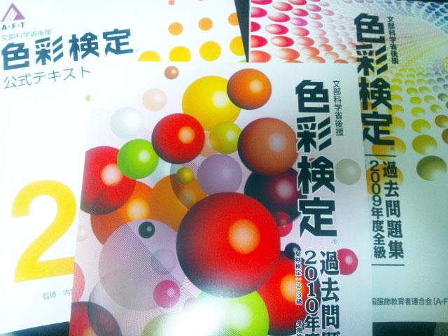 色彩検定2級 勉強法