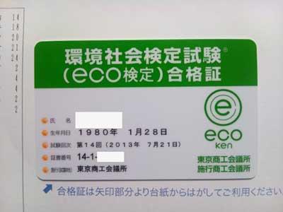 eco検定 合格通知と勉強法