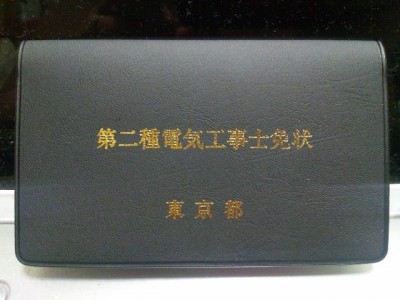 第二種電気工事士免状・調理師試験合格通知が届きました