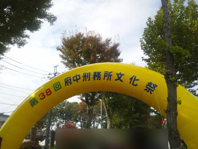 府中刑務所文化祭2013!刑務所ツアーが大人気すぎる件