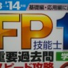FP1級(学科) 受験票 いい加減合格したいものだ