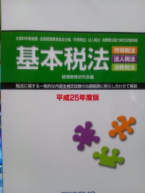 全経税法能力検定3科目申込 検定料安っ!
