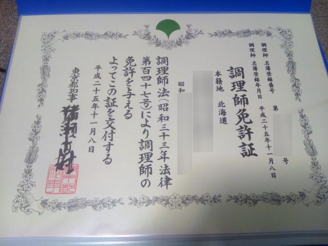 同じ東京都知事免許なのにこの差は一体…