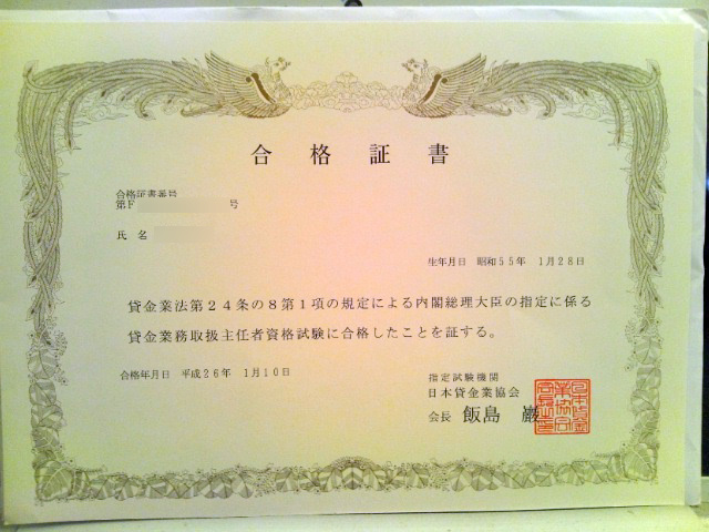 貸金業務取扱主任者・合格証書 日本貸金業協会って書いてあると少しドキッとするw