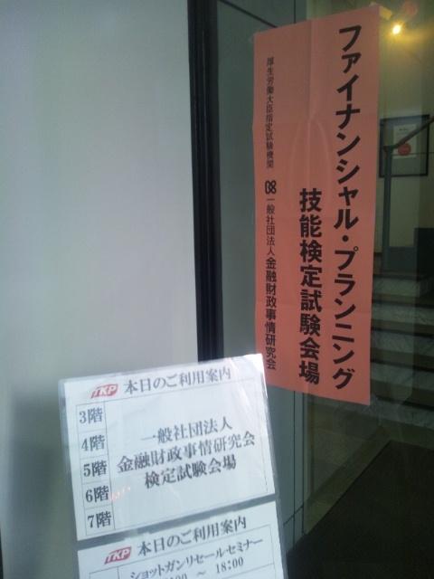 3度目の正直なるか!?FP1級学科試験'14受験!
