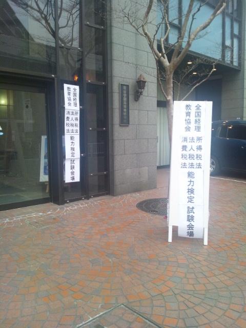 税法能力検定3級(所得税・法人税・消費税)受検 はるばる来たぜ横浜2014!