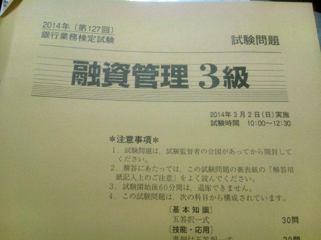 銀行業務検定受験①(午前:融資管理3級)ぶっちゃけ法務3級よりキツい!