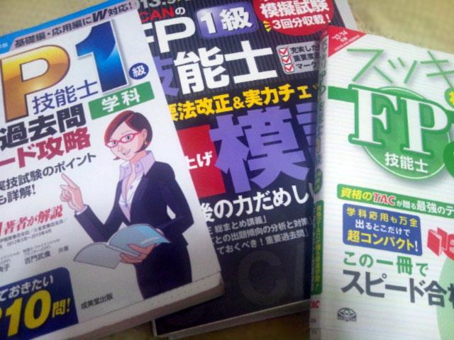 FP1級学科試験勉強法(応用編②) C・D・E分野の出題傾向・計算問題のツボ