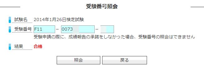 FP1級学科試験 3度目のチャレンジでようやく合格!!