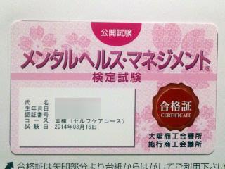 メンタルヘルス・マネジメント検定Ⅱ種・Ⅲ種結果通知 2種合格率低っ!