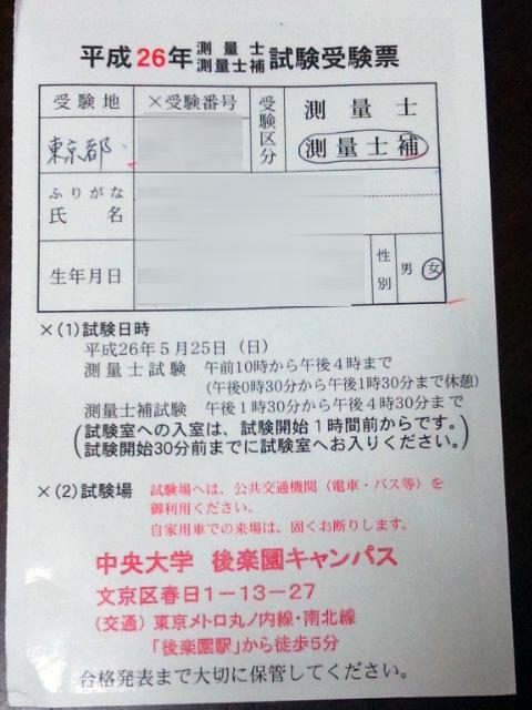 測量士補試験 受験票届くの早っ!