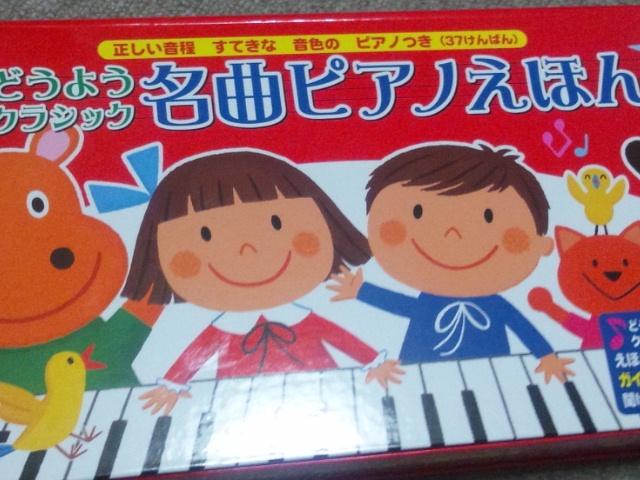 「名曲ピアノえほん」 4年前の保育士試験対策で買えばよかった!