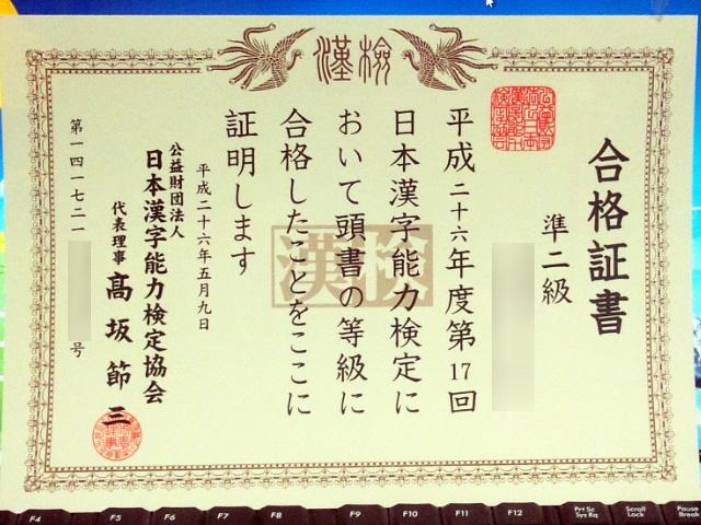 漢字検定準2級 無事合格!