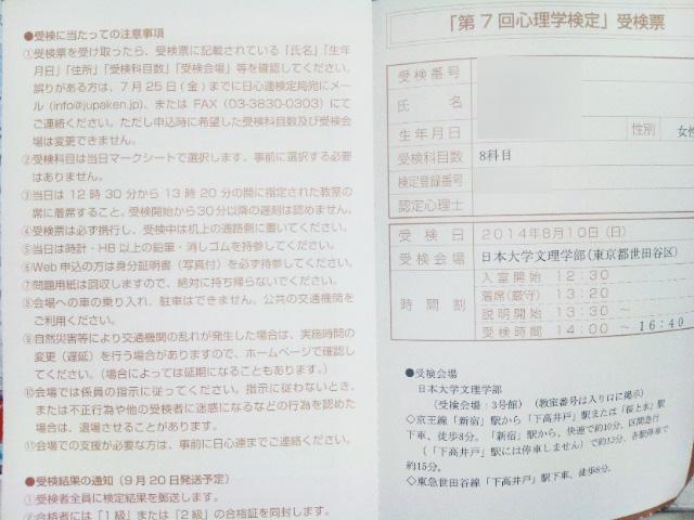 心理学検定2014 受験票