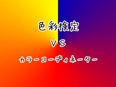 colorhikaku