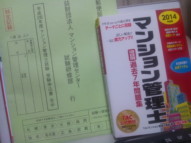 2年ぶりにマンション管理士試験に出願!
